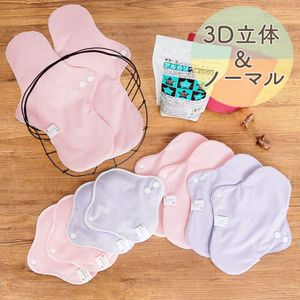 【3D立体】nunonaセレクト(布ナプキン10枚+洗剤500g・防臭袋)
